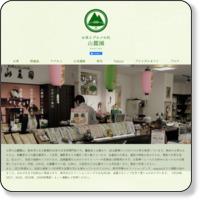 お茶とグルメの杜 山麓園 物産館