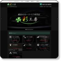 ホイール修理 車内装塗装 横浜の彩工房
