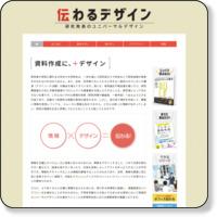 http://tsutawarudesign.web.fc2.com/index.html