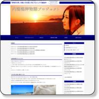 内海海岸物語プロジェクト