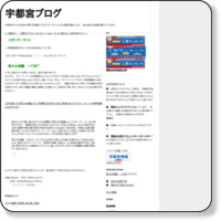 http://utsunomiya51.jugem.jp/?eid=48