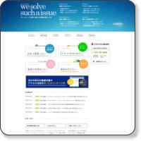 アズシステム株式会社のホームページ制作