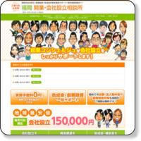 福岡の会計士なら福岡開業・会社設立相談所
