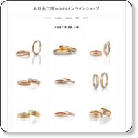 結婚指輪 オーダーなら杢目金工房【八】