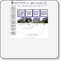 亀岡の不動産情報-(有)アクセスホーム