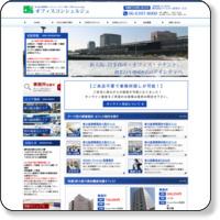 新大阪の貸事務所はアイシティ住宅サービス
