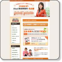http://www.akai-nagoya.com/