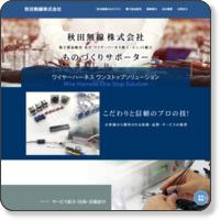 電子部品商社の秋田無線