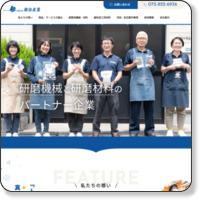 研削研磨関連機械・材料の有限会社秋山産業