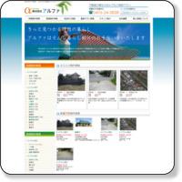 成田市の不動産・土地はアルファ