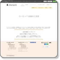 アンジェロ 大和金属工業(株)