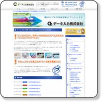 データ入力 DM発送代行 データ入力株式会社