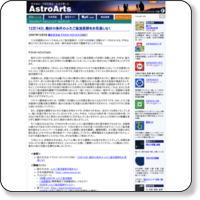 http://www.astroarts.co.jp/news/2007/12/05geminids/index-j.shtml