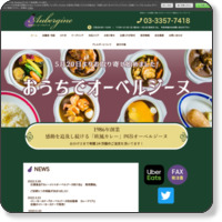 http://www.aubergine.co.jp/