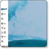 サーフィンスクール千葉BEACH/ビーチ