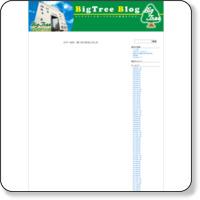 http://www.bigtree-net.jp/blog/?p=974