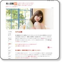 ウェディングフォトスタジオ美人図鑑