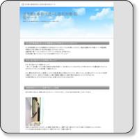 防犯サーチ、防犯サイトの登録検索