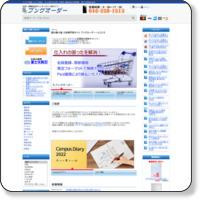 文具卸の富士文具株式会社