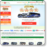 貸切バス・観光バスサイト『バス旅ねっと』