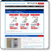 ビジネスホン&ビジネスフォン.com