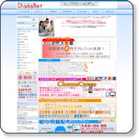 CGI、PHPなどの開発  ChamaNet