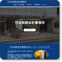 竹本税務会計事務所 【千葉市中央区】