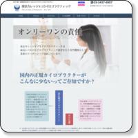 東京カレッジ・オブ・カイロプラクティック