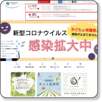 http://www.city.agano.niigata.jp/