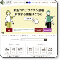 http://www.city.joetsu.niigata.jp/