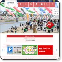 http://www.city.kamo.niigata.jp/
