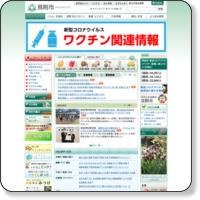 http://www.city.mitsuke.niigata.jp/