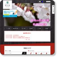 http://www.city.murakami.lg.jp/