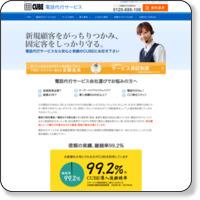 電話代行 大阪 CUBE108