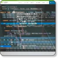 ホームページ制作会社 CUBES