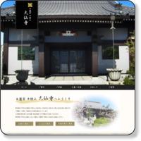 日蓮宗 大仙寺