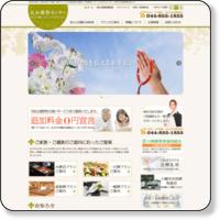 宮前区の大和葬祭|葬儀-お葬式-川崎市民葬|