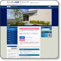 だんばら内科クリニック - 愛知県春日井市