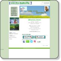 動物霊園グリーンメモリアルのウェブサイト