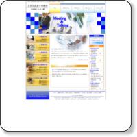 登記、債務整理は大阪の土井司法書士事務所