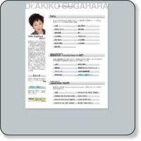 菅原明子の総合検索サイト