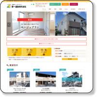 仙台の賃貸は第一建物株式会社