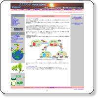 SEOランド:検索エンジン最適化