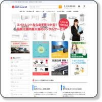 エイトレント株式会社企業ホームページ