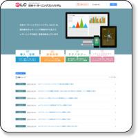 日本eラーニングコンソーシアム