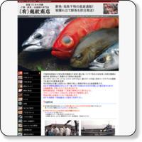鮮魚・干物 産地直送販売 越紋商店