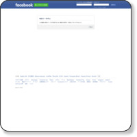 CRAFT HANDS GALLERYフェイスブックページ