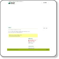 工具通販のFICST