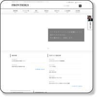 株式会社フロンティア21