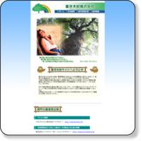 富洋木材株式会社